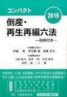 コンパクト倒産・再生再編六法(2015)