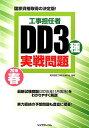 DD3種実戦問題(2016春) 工事担任者 [ リックテレコム ]