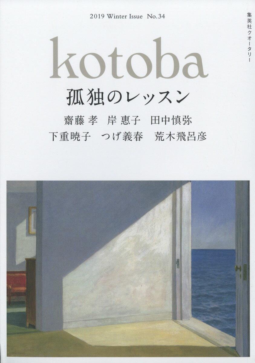 kotoba(コトバ)2019年01月号[雑誌]