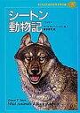 子どものための世界文学の森(19) シートン動物記 [