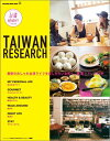 TAIWAN RESEARCH 台湾姐妹好! (Magazine house mook)
