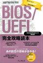 BIOS/UEFI完全攻略読本 Skylake&Windows 10対応版 [ 鈴木雅暢 ]