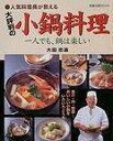 【バーゲン本】人気料理長が教える大評判の小鍋料理