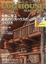 LOG HOUSE MAGAZINE (ログハウスマガジン) 2019年 01月号 雑誌