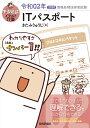 キタミ式イラストIT塾 ITパスポート 令和02年 [ きたみりゅうじ ]