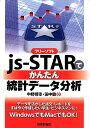 フリーソフトjs-STARでかんたん統計データ分析 [ 中野博幸 ]