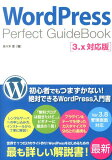 WordPress Perfect GuideBook [ 佐々木恵 ]