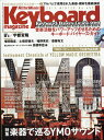 Keyboard magazine (キーボード マガジン) 2019年 01月号 [雑誌]