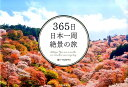 RoomClip商品情報 - 365日日本一周絶景の旅 [ TABIPPO ]