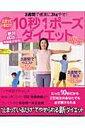 【バーゲン本】10秒1ポーズダイエット
