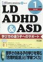 LD、ADHD & ASD 2019年 01月号 [雑誌]...