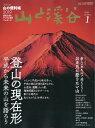 山と渓谷 2019年 01月号 [雑誌]