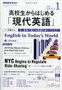 NHKラジオ 高校生からはじめる「現代英語」 2019年 01月号 [雑誌]