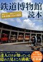 鉄道博物館読本 [ 洋泉社 ]