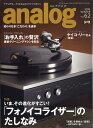 analog (アナログ) 2019年 01月号 雑誌