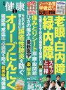 健康 2019年 01月号 [雑誌]