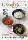 NHK きょうの料理ビギナーズ 2019年 01月号 [雑誌]