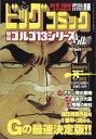 ビッグコミック SPECIAL ISSUE 別冊 ゴルゴ13 NO.202 2019年 1/13号 [雑誌]