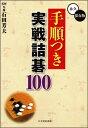 手順つき実戦詰碁100 永久保存版 [ 日本囲碁連盟 ]