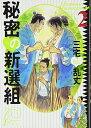 秘密の新選組(2) (F×comics) [ 三宅乱丈 ]