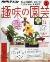 NHK 趣味の園芸 2019年 01月号 [雑誌]