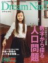 Dream Navi (ドリームナビ) 2019年 01月号...