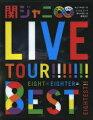 KANJANI∞ LIVE TOUR!! 8EST みんなの想いはどうなんだい?僕らの想いは無限大!!【Blu-ray】