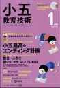 小五教育技術 2019年 01月号 [雑誌]...