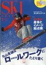 スキーグラフィック 2019年 01月号 [雑誌]...