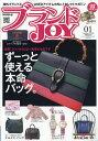 ブランドJOY (ジョイ) 2019年 01月号 [雑誌]...