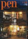 Pen (ペン) 2019年 1/15号 [雑誌]
