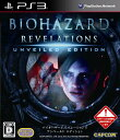 バイオハザード リベレーションズ アンベールド エディション PS3版