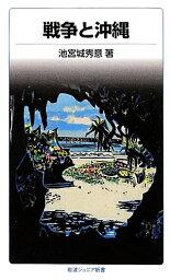 戦争と沖縄 (岩波ジュニア新書) [ 池宮城秀意 ]