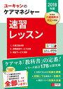 2018年版U-CANのケアマネジャー 速習レッスン (ユーキャンの資格試験シリーズ) [ ユーキャ