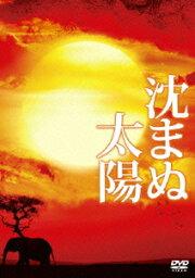 沈まぬ太陽 スペシャル・エディション [ <strong>渡辺謙</strong> ]