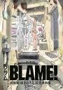 劇場版「BLAME!」 弐瓶勉描きおろし設定資料集 [ 弐瓶 勉 ]