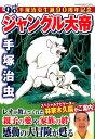 手塚治虫生誕90周年記念 ジャングル大帝 [ 手塚治虫 ]