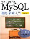 やさしく学べるMySQL運用・管理入門 5.7対応 [ 梶山隆輔 ]