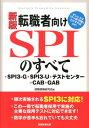 転職者向けSPIのすべて新版 [ 就職情報研究会 ]