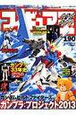 フィギュア王(no.190) 特集:ガンプラ:プロジェクト2013 (ワールド・ムック)