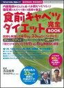 【バーゲン本】 食前キャベツダイエット完全BOOK