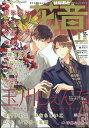花音 2019年 01月号 [雑誌]
