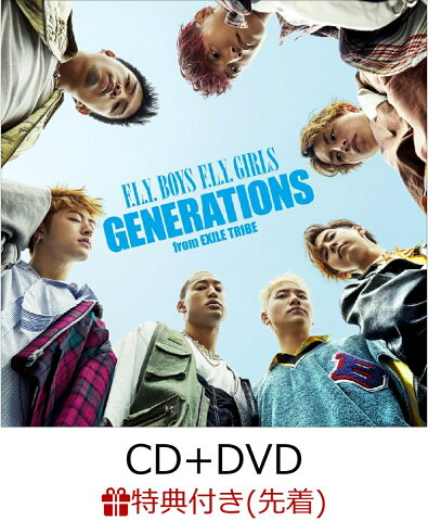 【先着特典】F.L.Y. BOYS F.L.Y. GIRLS (CD+DVD) (B2ポスター付き) [ GENERATIONS from EXILE TRIBE ]