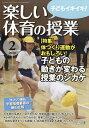 楽しい体育の授業 2020年 02月号 [雑誌]...