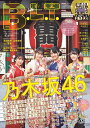 B.L.T.関東版 2020年 02月号 [雑誌]