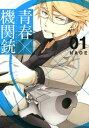 青春×機関銃(01) [ NAOE ]