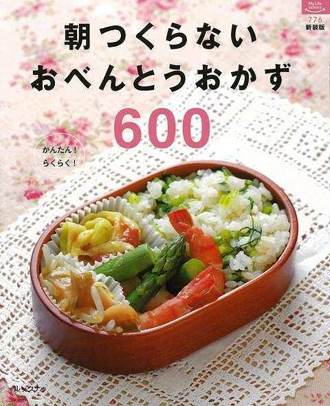 【バーゲン本】朝つくらないおべんとうおかず600 [ ムック版 ]...:book:18047861