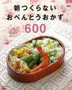 【バーゲン本】朝つくらないおべんとうおかず600 [ ムック版 ]