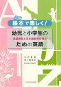 絵本で楽しく!幼児と小学生のための英語 英語教育と日本語教育の視点 [ 木戸美幸 ]...