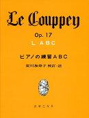 LE COUPPEY �ԥ��Τ���ABC ����ü��� ������ [����]